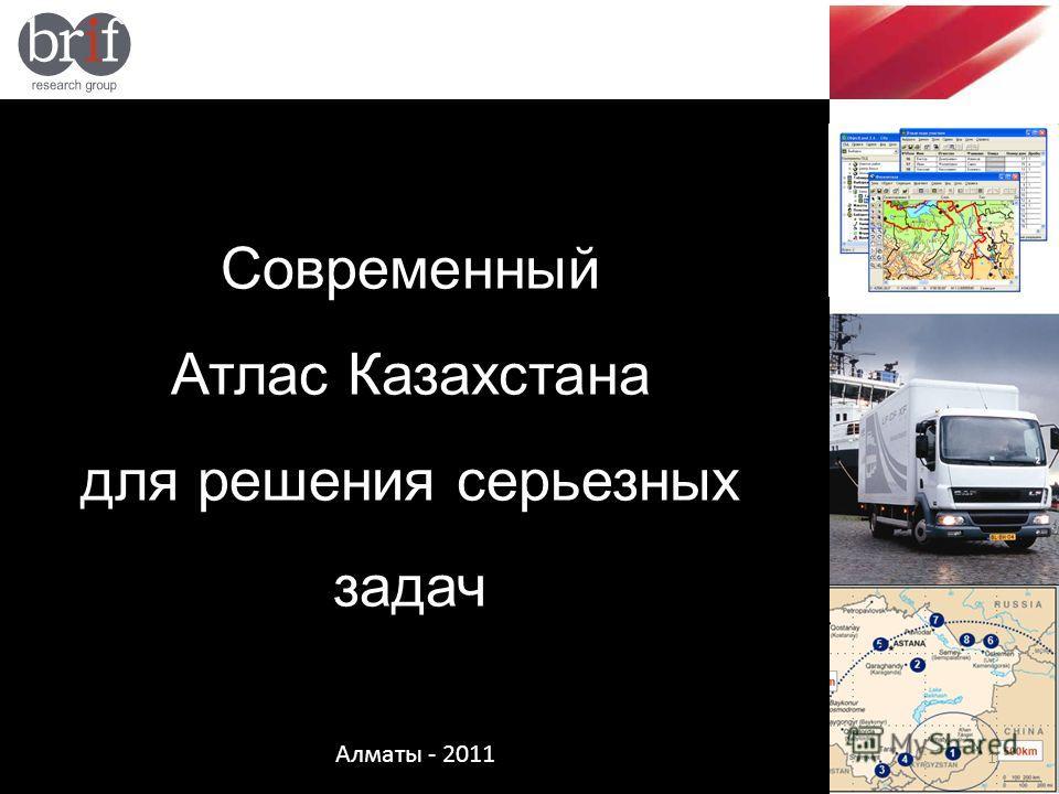 1 Современный Атлас Казахстана для решения серьезных задач Алматы - 2011
