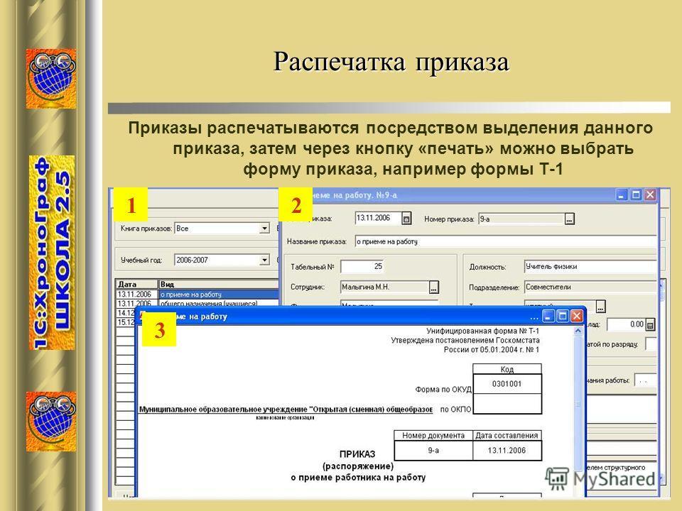 Распечатка приказа Приказы распечатываются посредством выделения данного приказа, затем через кнопку «печать» можно выбрать форму приказа, например формы Т-1 1 2 3