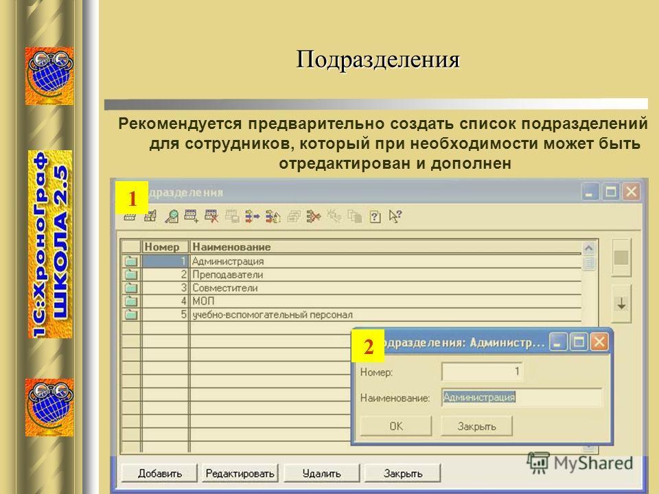 Подразделения Рекомендуется предварительно создать список подразделений для сотрудников, который при необходимости может быть отредактирован и дополнен 1 2