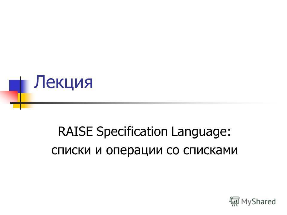 Лекция RAISE Specification Language: списки и операции со списками