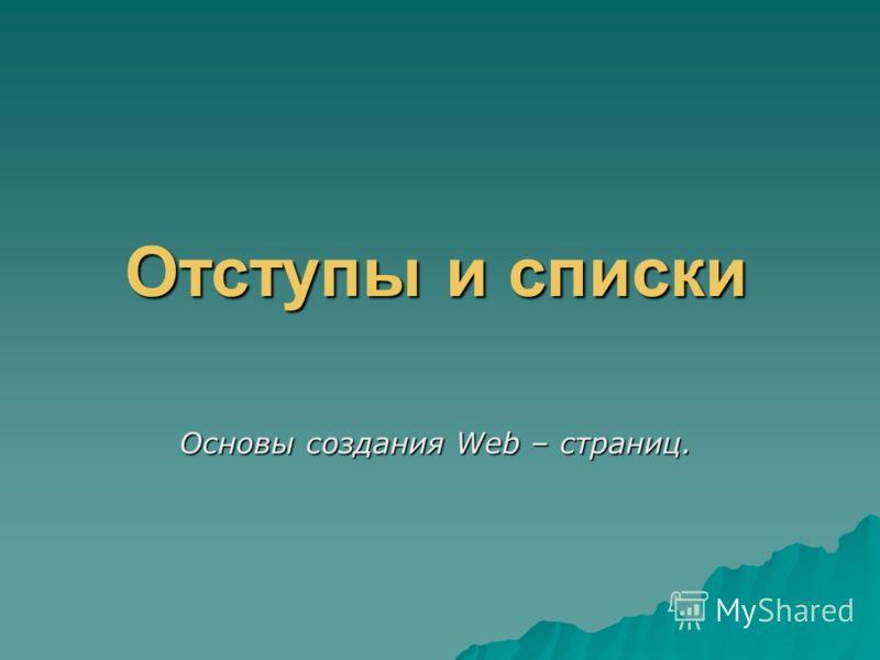 Отступы и списки Основы создания Web – страниц.