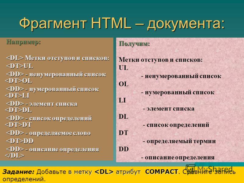 Например: Метки отступов и списков: Метки отступов и списков:UL - ненумерованный список OL - ненумерованный список OL - нумерованный список LI - нумерованный список LI - элемент списка DL - элемент списка DL - список определений DT - список определен