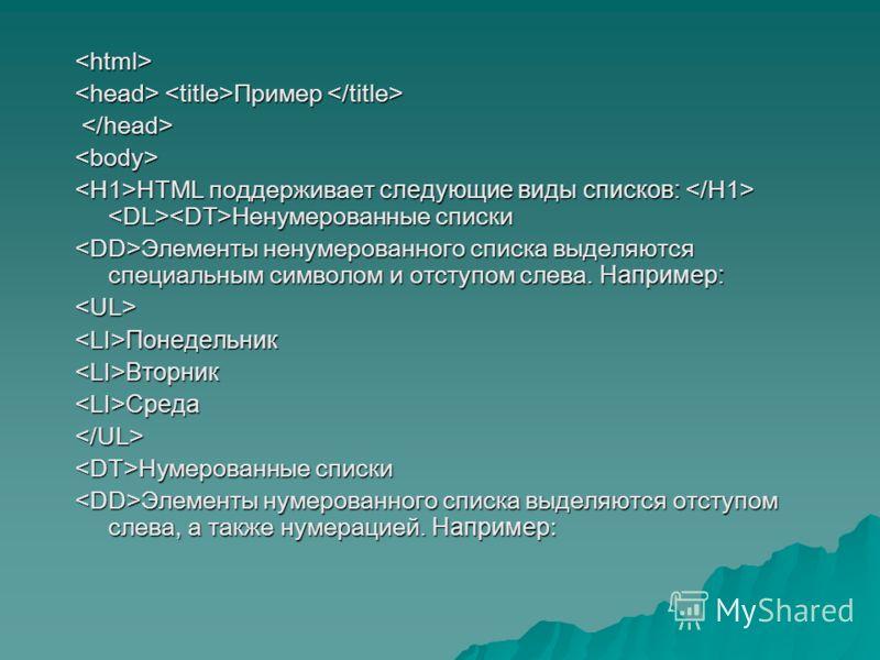 Пример Пример  HTML поддерживает следующие виды списков: Ненумерованные списки HTML поддерживает следующие виды списков: Ненумерованные списки Элементы ненумерованного списка выделяются специальным символом и отступом слева. Например: Элементы ненум