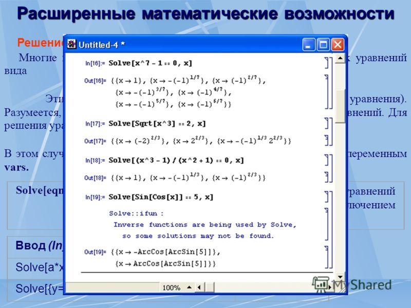 Расширенные математические возможности Решение уравнений Многие математические задачи сводятся к решению нелинейных уравнений вида f(x)=0 или f(x)=expr Эти уравнения обозначаются как eqns (от слова equations - уравнения). Разумеется, могут решаться и