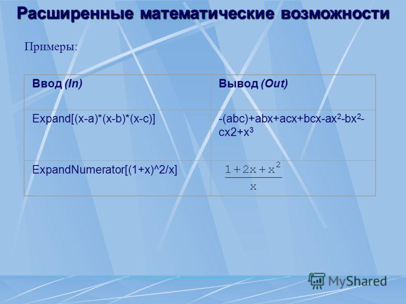 Расширенные математические возможности Примеры: Ввод (In)Вывод (Out) Expand[(x-a)*(x-b)*(x-c)]-(abc)+abx+acx+bcx-ax 2 -bx 2 - cx2+x 3 ExpandNumerator[(1+x)^2/x]