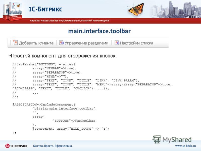 main.interface.toolbar Простой компонент для отображения кнопок. //$arParams[