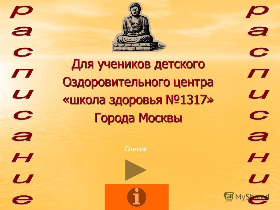Для учеников детского Оздоровительного центра «школа здоровья 1317» Города Москвы Список