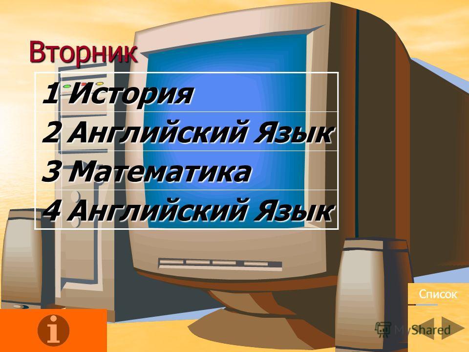 Вторник1История2 Английский Язык 3Математика 4 Список