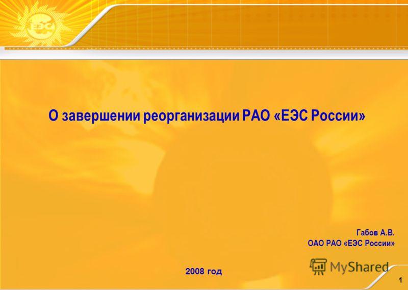 1 О завершении реорганизации РАО «ЕЭС России» Габов А.В. ОАО РАО «ЕЭС России» 2008 год