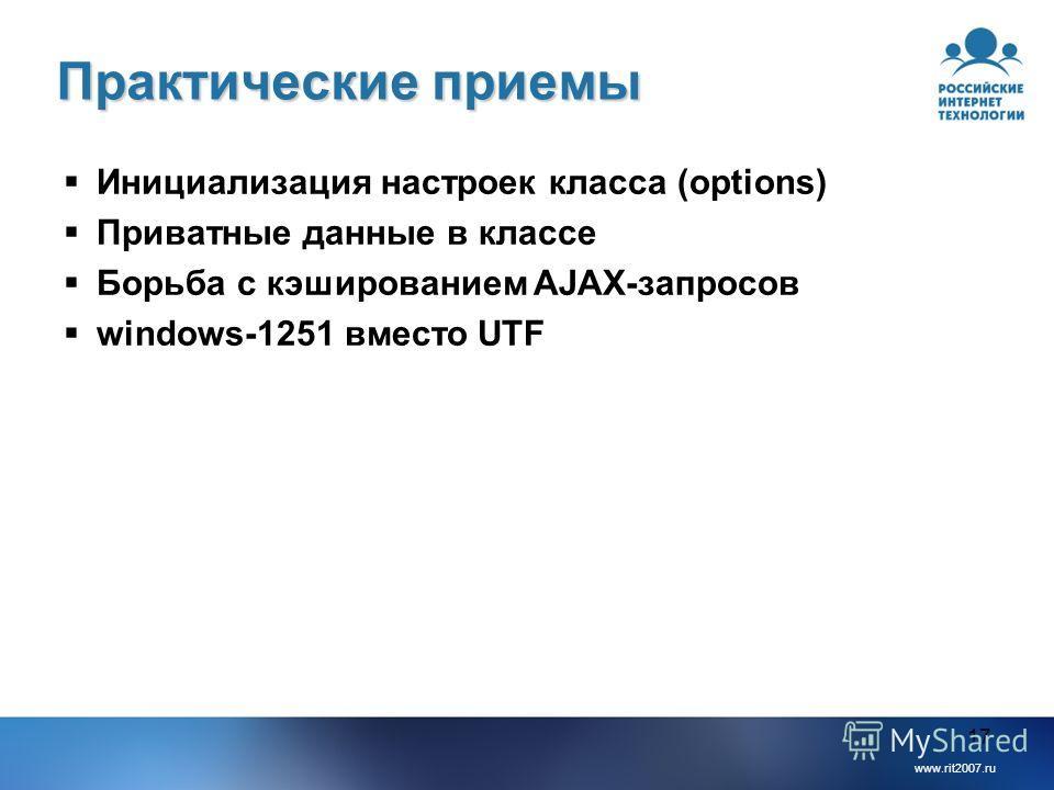 www.rit2007.ru 17 Практические приемы Инициализация настроек класса (options) Приватные данные в классе Борьба с кэшированием AJAX-запросов windows-1251 вместо UTF