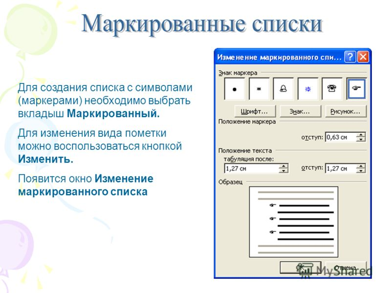 Для создания списка с символами (маркерами) необходимо выбрать вкладыш Маркированный. Для изменения вида пометки можно воспользоваться кнопкой Изменить. Появится окно Изменение маркированного списка