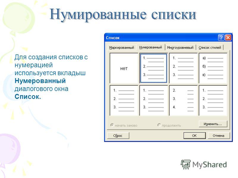 Для создания списков с нумерацией используется вкладыш Нумерованный диалогового окна Список.