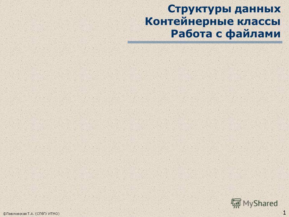 1 ©Павловская Т.А. (СПбГУ ИТМО) Структуры данных Контейнерные классы Работа с файлами