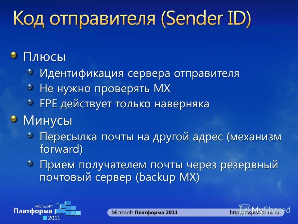 Плюсы Идентификация сервера отправителя Не нужно проверять MX FPE действует только наверняка Минусы Пересылка почты на другой адрес (механизм forward) Прием получателем почты через резервный почтовый сервер (backup MX)