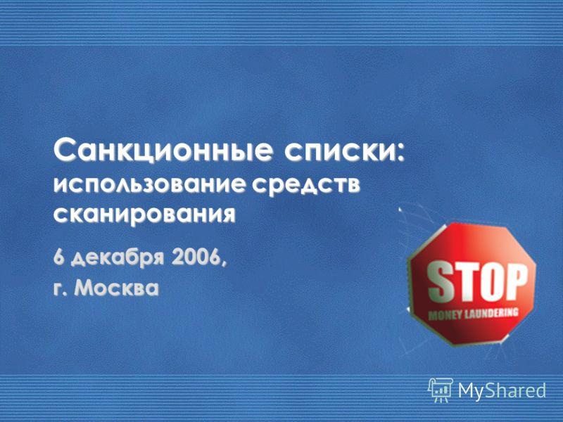 6 декабря 2006, г. Москва Санкционные списки: использование средств сканирования