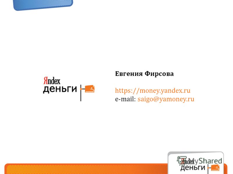 Евгения Фирсова https://money.yandex.ru e-mail: saigo@yamoney.ru