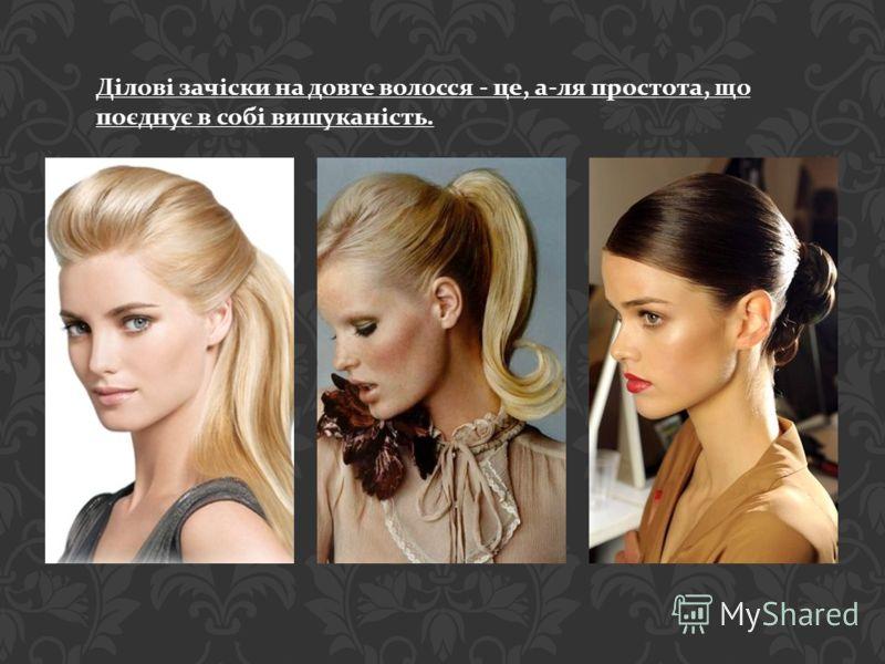 Ділові зачіски на довге волосся - це, а - ля простота, що поєднує в собі вишуканість.