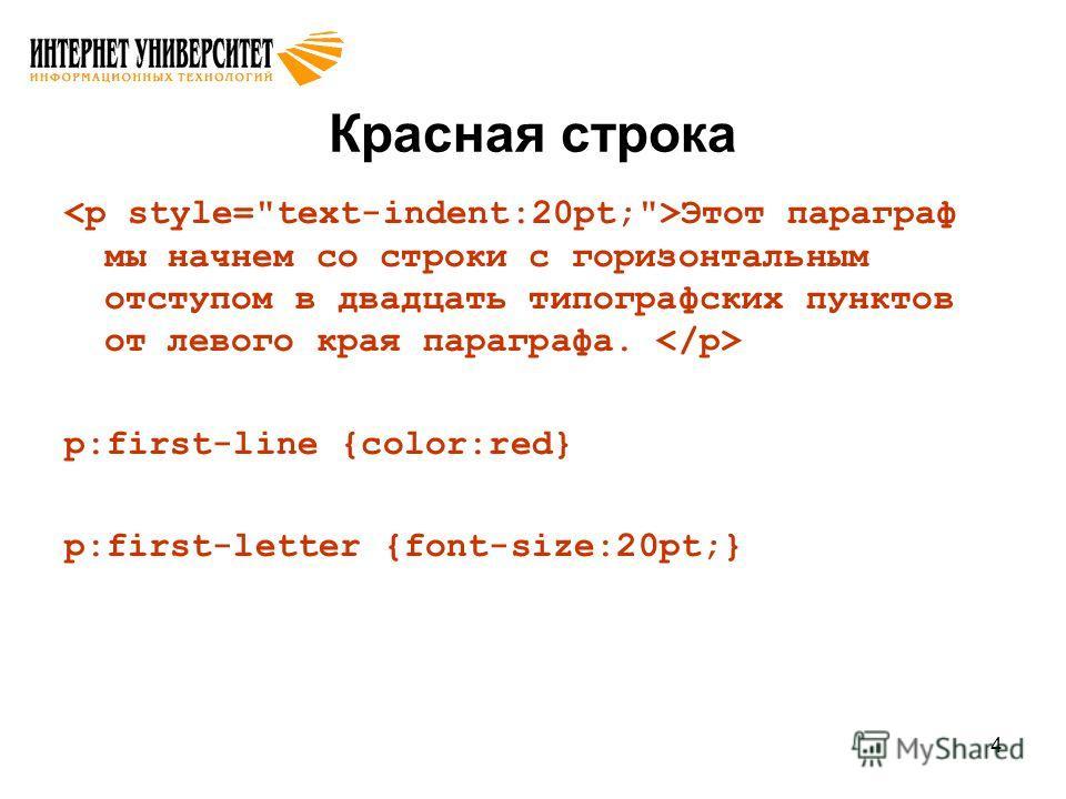4 Красная строка Этот параграф мы начнем со строки с горизонтальным отступом в двадцать типографских пунктов от левого края параграфа. p:first-line {color:red} p:first-letter {font-size:20pt;}