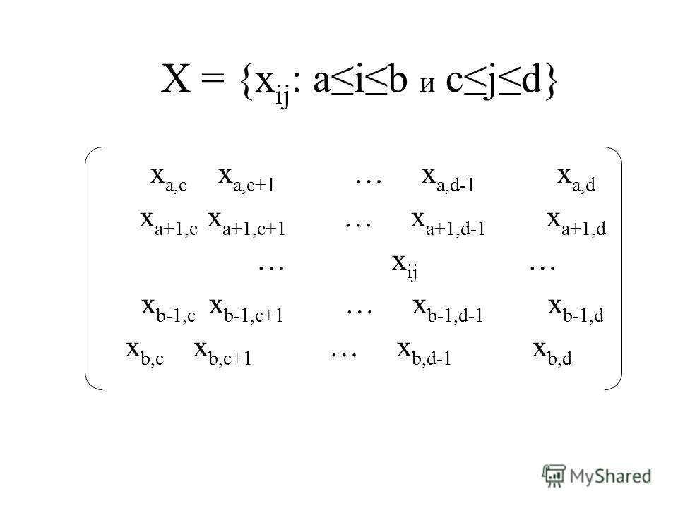 Массивы - упорядоченные множества элементов одного типа, занимающих непрерывное пространство в памяти машины. Упорядоченность элементов массива определяет- ся набором целых чисел, называемых индекса- ми, которые связываются с каждым элементом массива