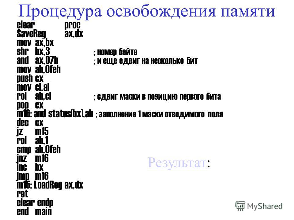 Заполнение массива Status popcx m6: orstatus[bx],ah ; заполнение 1 маски отводимого поля deccx jzm5 shlah,1 jnzm6 incbx movah,1 jmpm6 no:movax,-1 m5:LoadRegbx,cx,dx,ax ret findendp