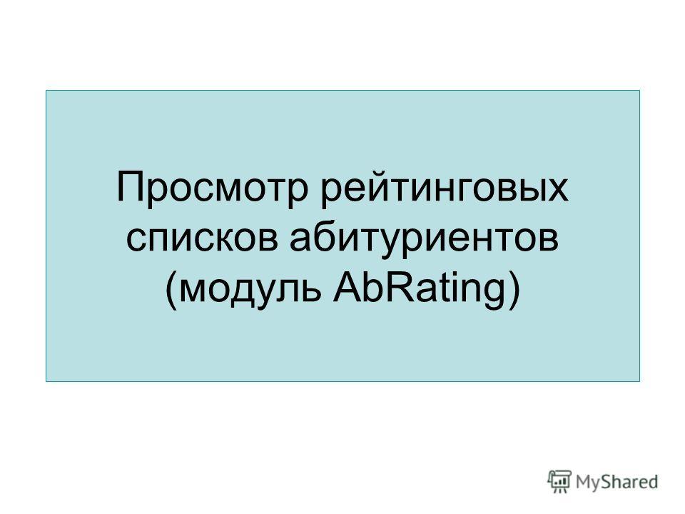 Просмотр рейтинговых списков абитуриентов (модуль AbRating)