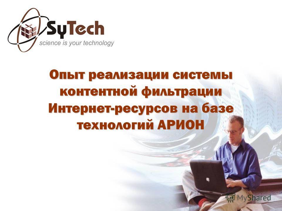 Опыт реализации системы контентной фильтрации Интернет-ресурсов на базе технологий АРИОН