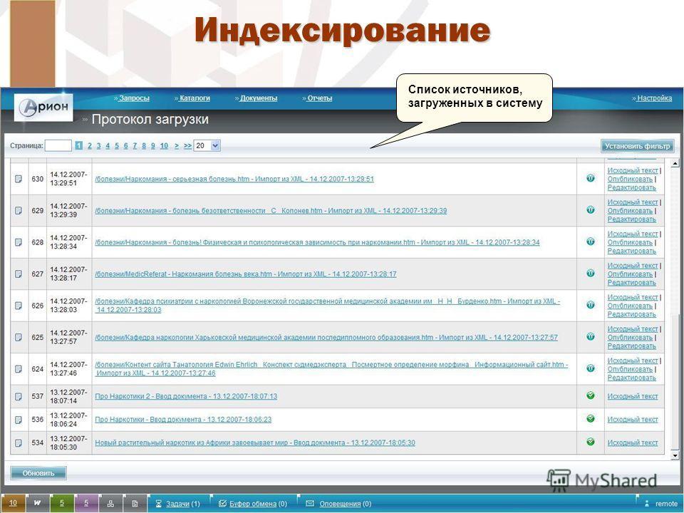 Индексирование Список источников, загруженных в систему