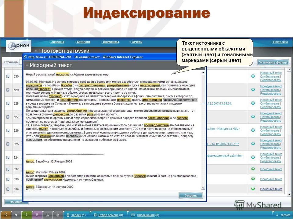 Индексирование Текст источника с выделенными объектами (желтый цвет) и тональными маркерами (серый цвет)