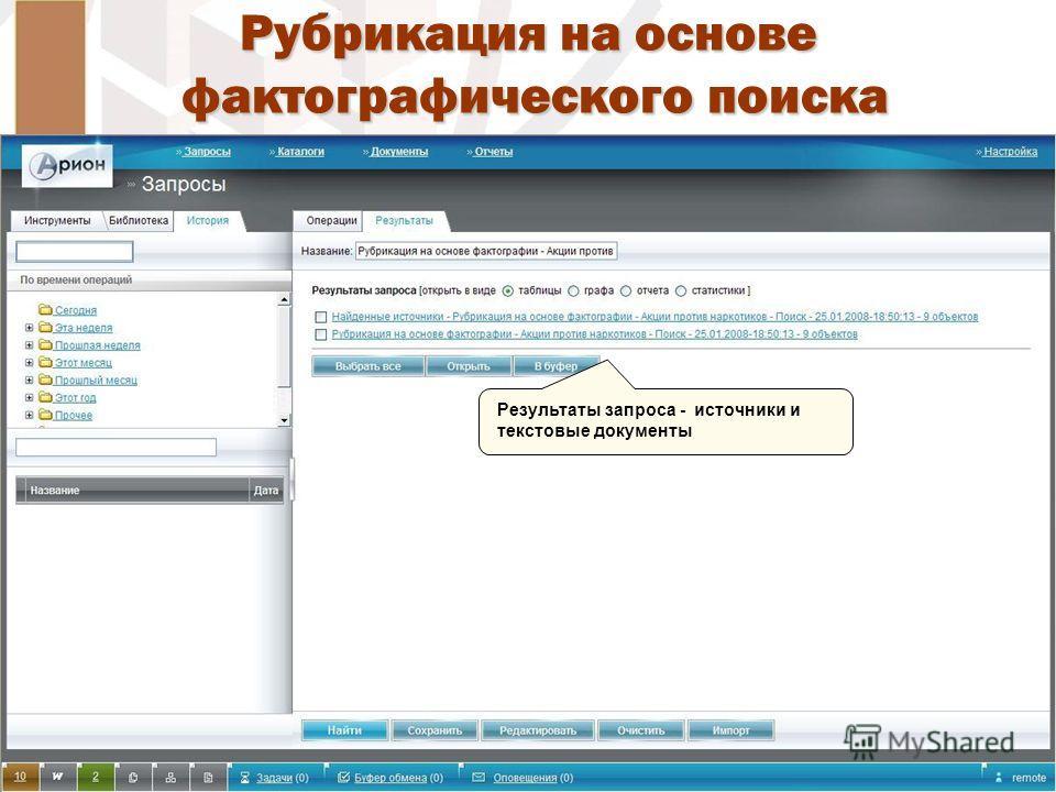 Рубрикация на основе фактографического поиска Результаты запроса - источники и текстовые документы