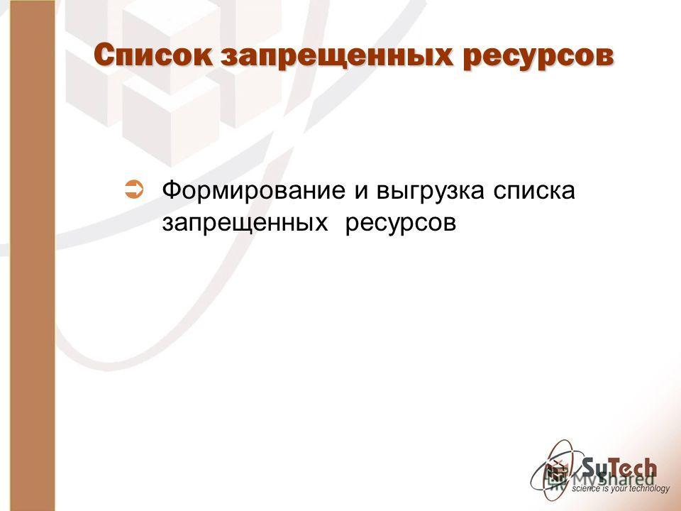 Список запрещенных ресурсов Формирование и выгрузка списка запрещенных ресурсов