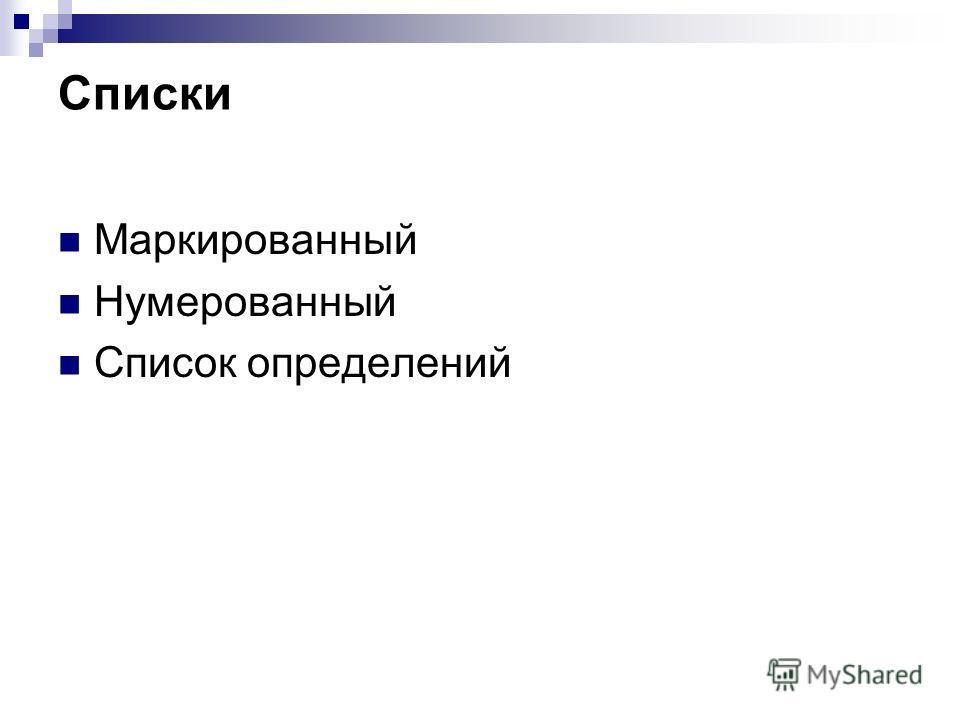 Списки Маркированный Нумерованный Список определений