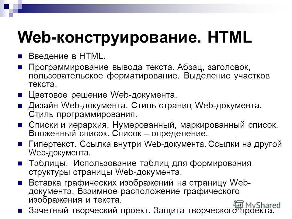 Web-конструирование. HTML Введение в HTML. Программирование вывода текста. Абзац, заголовок, пользовательское форматирование. Выделение участков текста. Цветовое решение Web-документа. Дизайн Web-документа. Стиль страниц Web-документа. Стиль программ