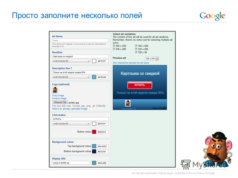 Конфиденциальная информация, собственность компании Google Просто заполните несколько полей