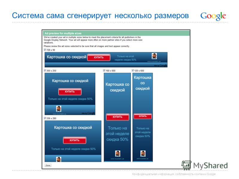 Конфиденциальная информация, собственность компании Google Система сама сгенерирует несколько размеров