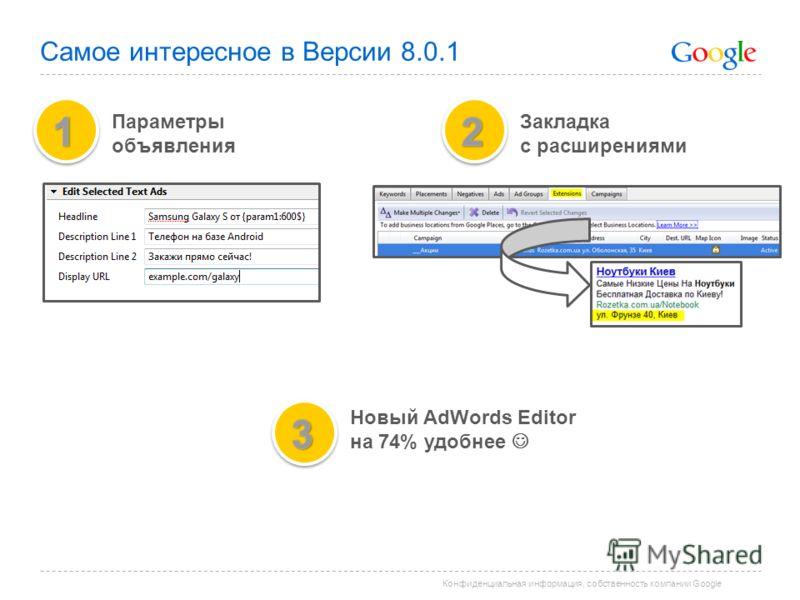 Конфиденциальная информация, собственность компании Google Самое интересное в Версии 8.0.1 Параметры объявления Закладка с расширениями Новый AdWords Editor на 74% удобнее