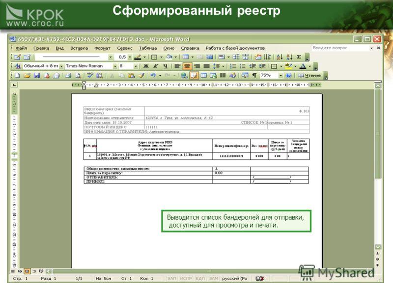 Сформированный реестр Выводится список бандеролей для отправки, доступный для просмотра и печати.
