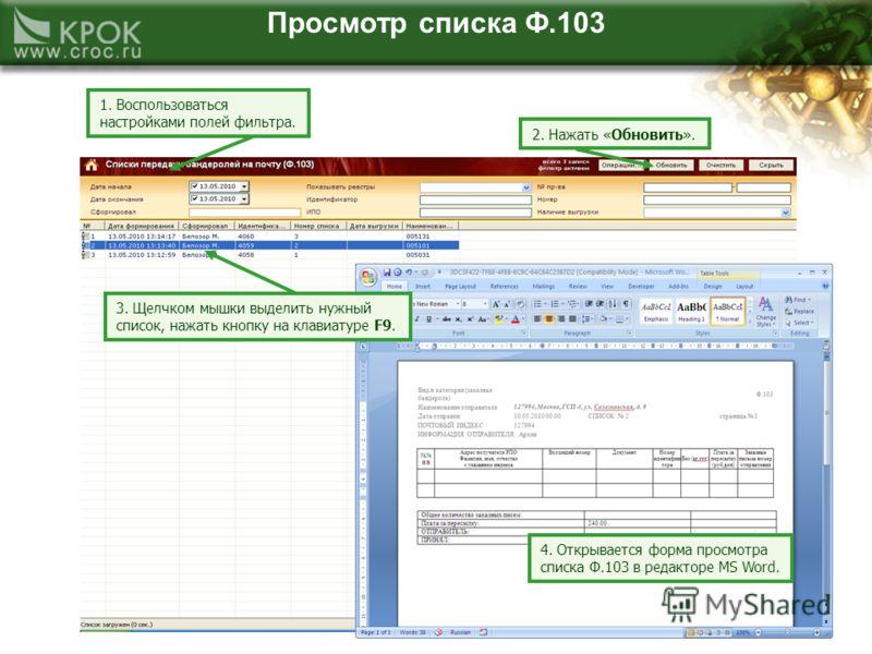Просмотр списка Ф.103 1. Воспользоваться настройками полей фильтра. 2. Нажать «Обновить». 3. Щелчком мышки выделить нужный список, нажать кнопку на клавиатуре F9. 4. Открывается форма просмотра списка Ф.103 в редакторе MS Word.