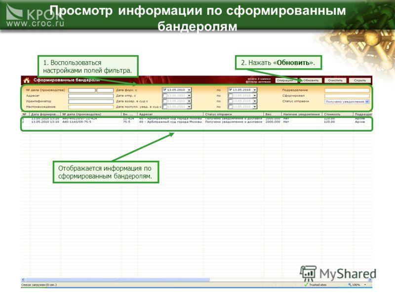 Просмотр информации по сформированным бандеролям 1. Воспользоваться настройками полей фильтра. 2. Нажать «Обновить». Отображается информация по сформированным бандеролям.