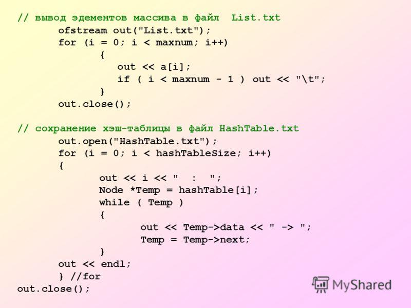// вывод эдементов массива в файл List.txt ofstream out(List.txt); for (i = 0; i < maxnum; i++) { out