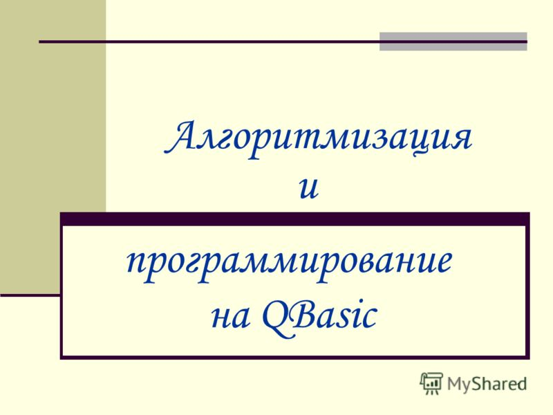 1 Алгоритмизация программирование на QBasic и
