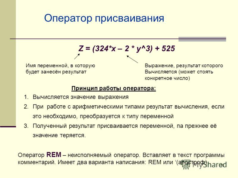 36 Оператор присваивания Z = (324*x – 2 * y^3) + 525 Имя переменной, в которую будет занесён результат Выражение, результат которого Вычисляется (может стоять конкретное число) Принцип работы оператора: 1.Вычисляется значение выражения 2.При работе с