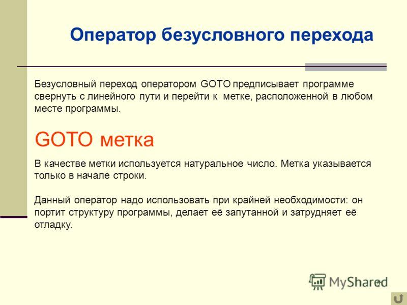 51 Безусловный переход оператором GOTO предписывает программе свернуть с линейного пути и перейти к метке, расположенной в любом месте программы. GOTO метка В качестве метки используется натуральное число. Метка указывается только в начале строки. Да