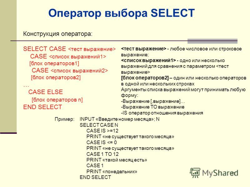 57 Оператор выбора SELECT Конструкция оператора: SELECT CASE CASE [блок операторов1] CASE [блок операторов2] … CASE ELSE [блок операторов n] END SELECT - любое числовое или строковое выражение; - одно или несколько выражений для сравнения с параметро