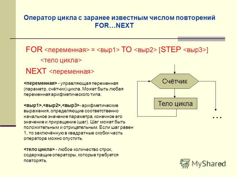 58 Оператор цикла с заранее известным числом повторений FOR…NEXT FOR = TO [ STEP ] NEXT - управляющая переменная (параметр, счётчик) цикла. Может быть любая переменная арифметического типа.,, - арифметические выражения, определяющие соответственно на