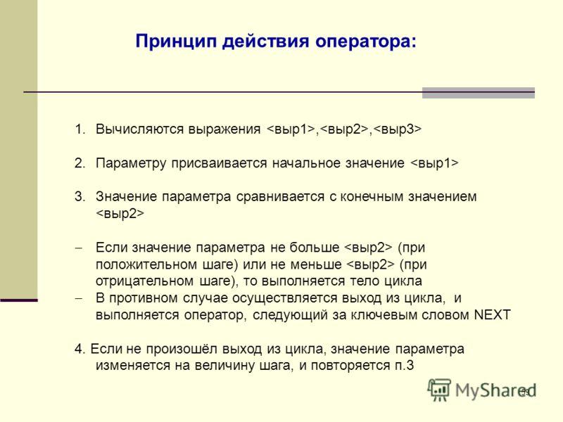 59 1.Вычисляются выражения,, 2.Параметру присваивается начальное значение 3.Значение параметра сравнивается с конечным значением Если значение параметра не больше (при положительном шаге) или не меньше (при отрицательном шаге), то выполняется тело ци