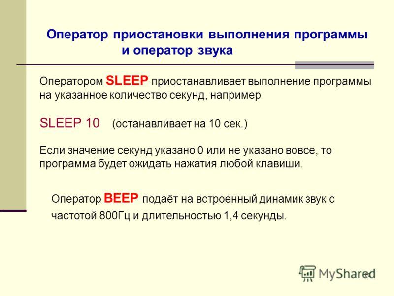 69 Оператор приостановки выполнения программы и оператор звука Оператором SLEEP приостанавливает выполнение программы на указанное количество секунд, например SLEEP 10 (останавливает на 10 сек.) Если значение секунд указано 0 или не указано вовсе, то