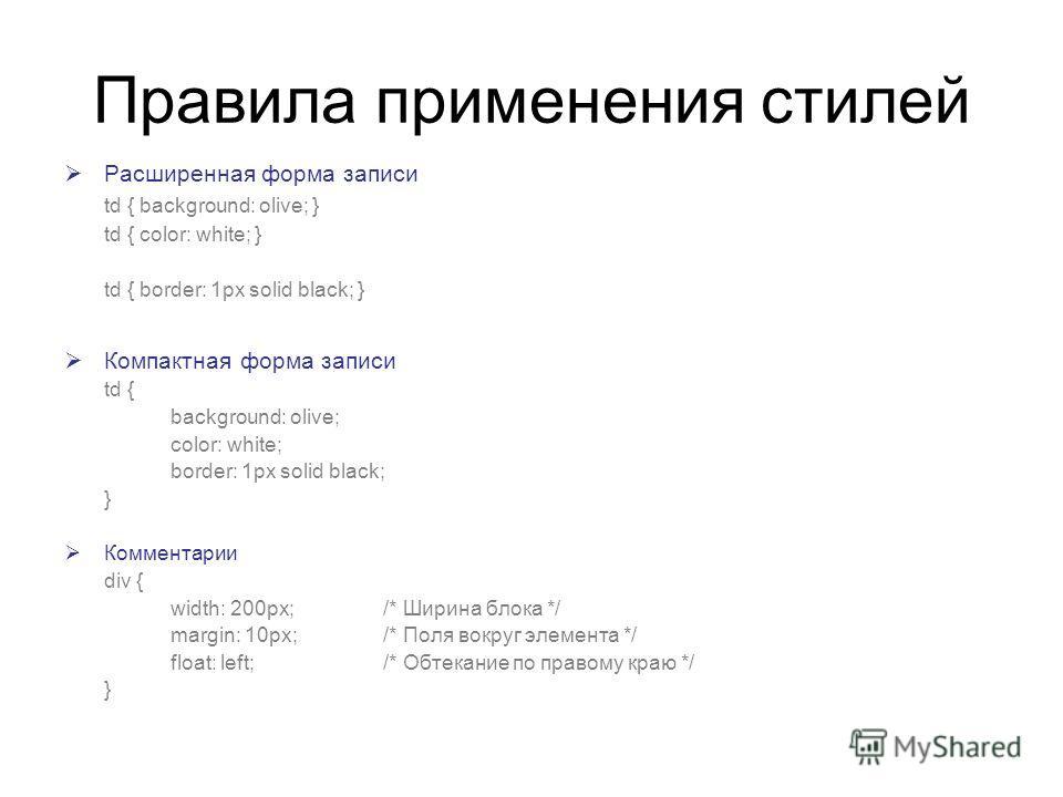 Правила применения стилей Расширенная форма записи td { background: olive; } td { color: white; } td { border: 1px solid black; } Компактная форма записи td { background: olive; color: white; border: 1px solid black; } Комментарии div { width: 200px;