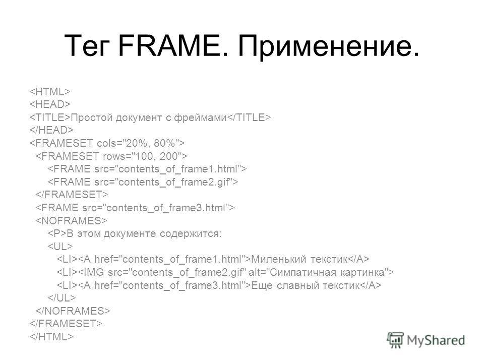 Тег FRAME. Применение. Простой документ с фреймами В этом документе содержится: Миленький текстик Еще славный текстик