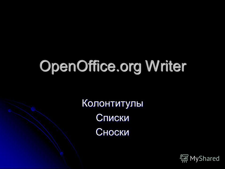 OpenOffice.org Writer КолонтитулыСпискиСноски