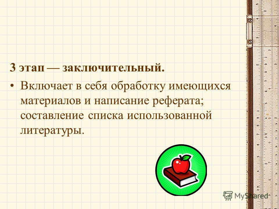 Презентация на тему КАК ПОДГОТОВИТЬ И ПРАВИЛЬНО ОФОРМИТЬ  16 16